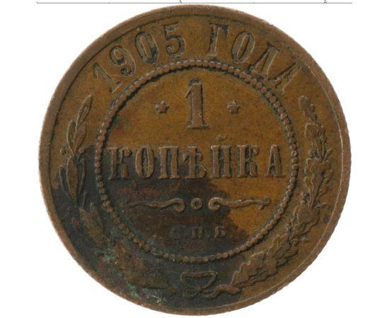 1 копейка 1905 года, фото 2