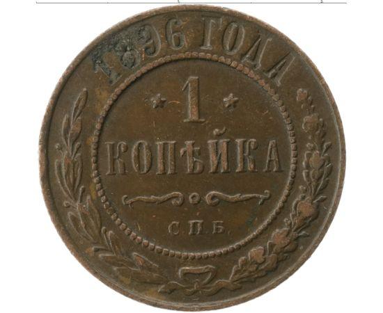1 копейка 1896 года, фото 2