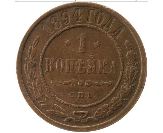 1 копейка 1894 года, фото 2