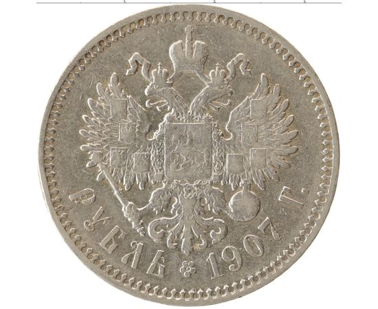 1 рубль 1907 года, фото 2