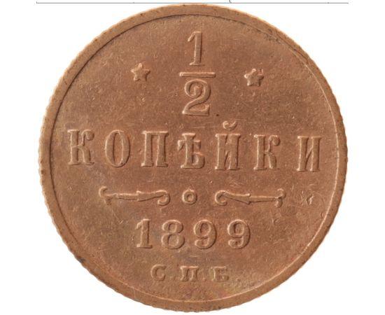 1/2 копейки 1899 года, фото 2