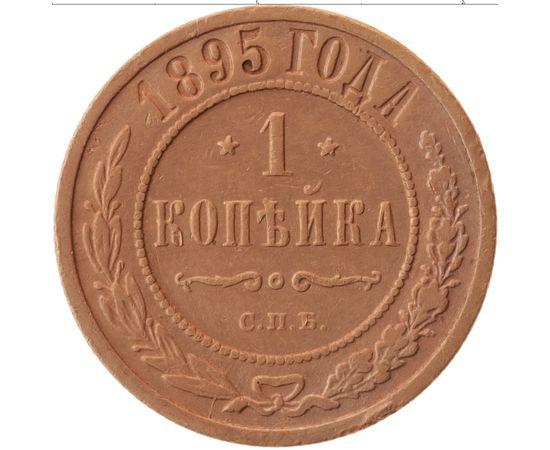 1 копейка 1895 года, фото 2