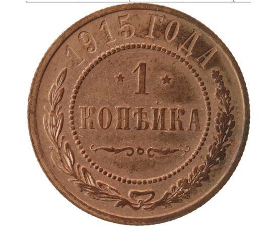 1 копейка 1915 года, фото 2