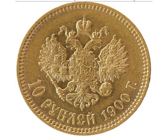 10 рублей 1900 года, фото 2