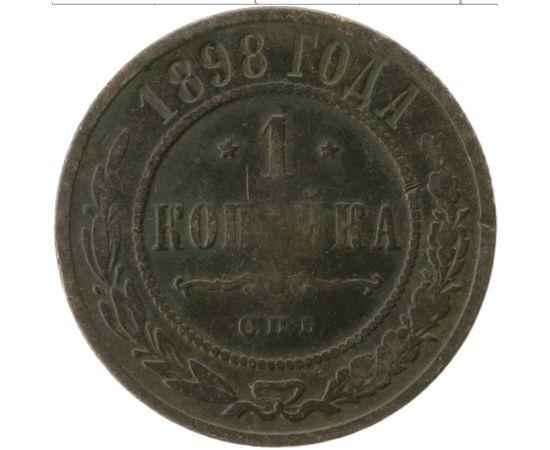 1 копейка 1898 года, фото 2