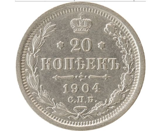 20 копеек 1904 года, фото 2