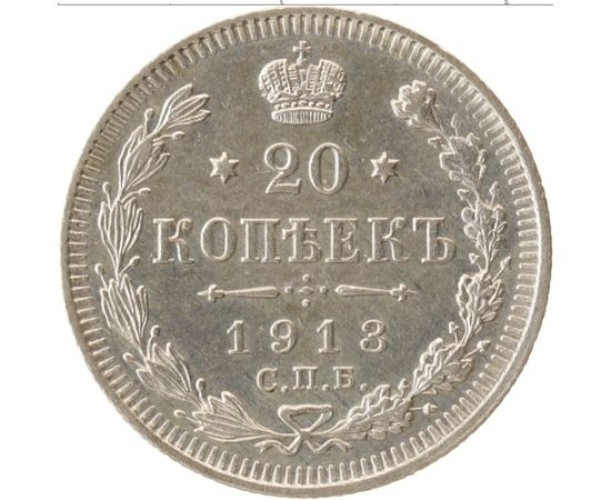 20 копеек 1913 года, фото 2