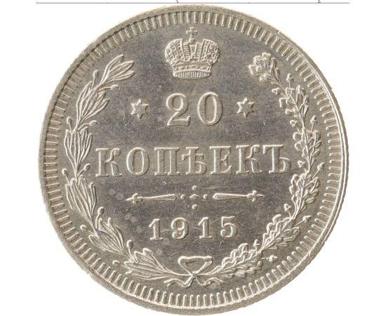 20 копеек 1915 года, фото 2
