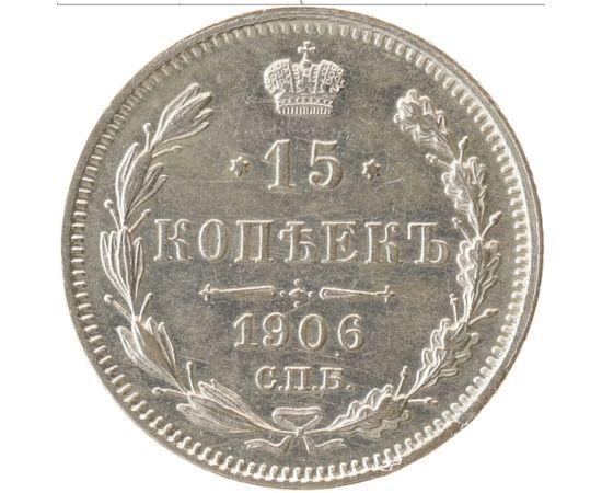 15 копеек 1906 года, фото 2