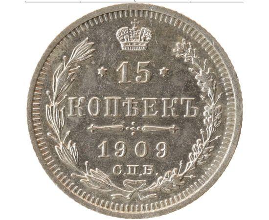 15 копеек 1909 года, фото 2