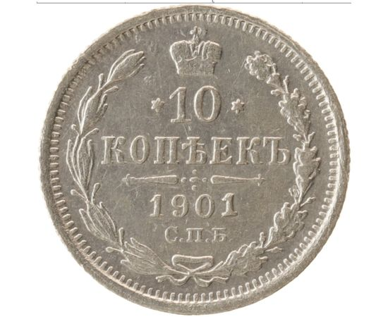 10 копеек 1901 года, фото 2