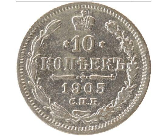 10 копеек 1905 года, фото 2
