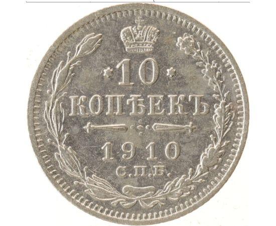 10 копеек 1910 года, фото 2