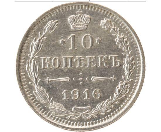 10 копеек 1916 года, фото 2