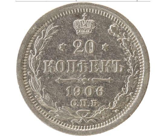 20 копеек 1906 года, фото 2