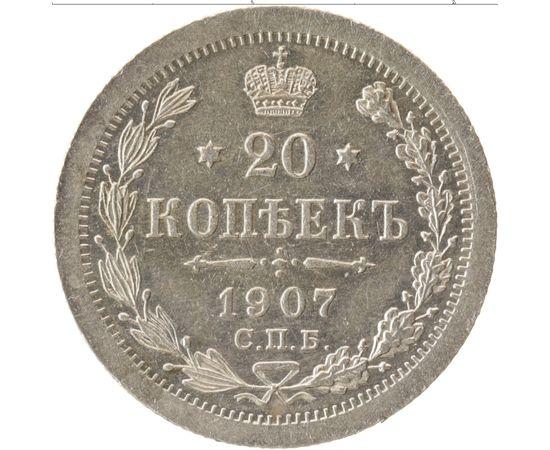 20 копеек 1907 года, фото 2