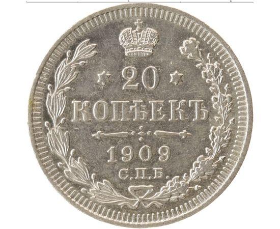 20 копеек 1909 года, фото 2