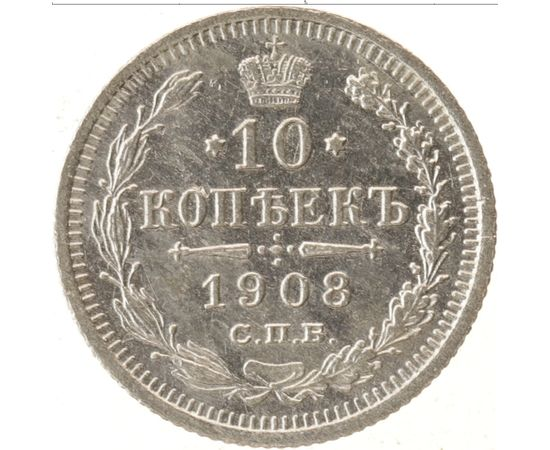 10 копеек 1908 года, фото 2