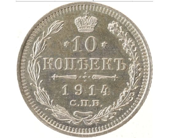 10 копеек 1914 года, фото 2