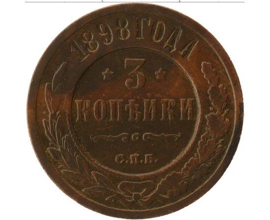 3 копейки 1898 года, фото 2