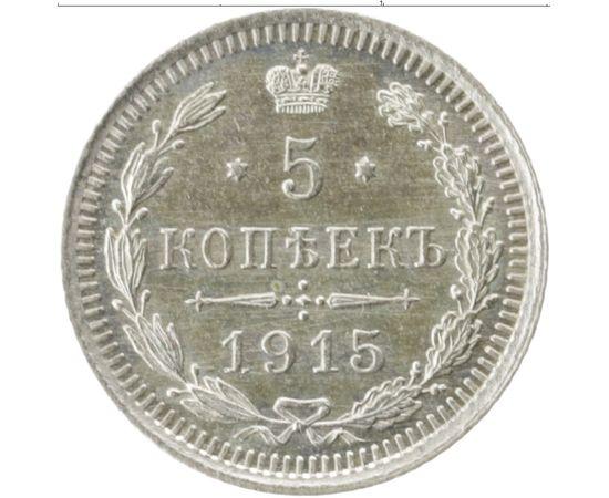 5 копеек 1915 года, фото 2