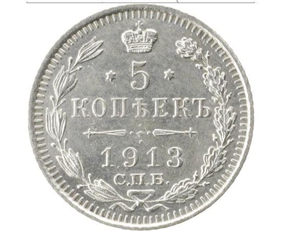 5 копеек 1913 года, фото 2