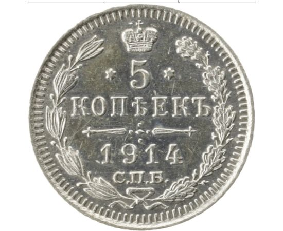5 копеек 1914 года, фото 2