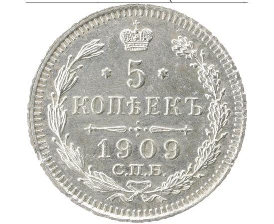 5 копеек 1909 года, фото 2
