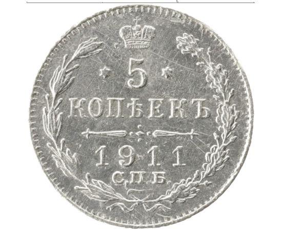 5 копеек 1911 года, фото 2