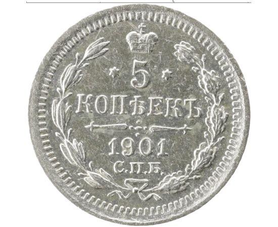 5 копеек 1901 года, фото 2