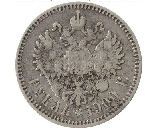 1 рубль 1900 года, фото 2