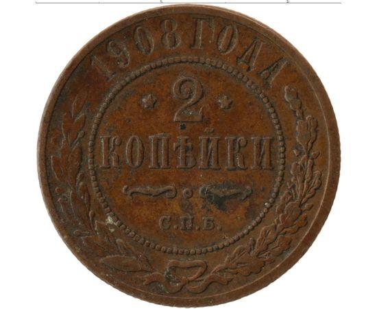 2 копейки 1908 года, фото 2