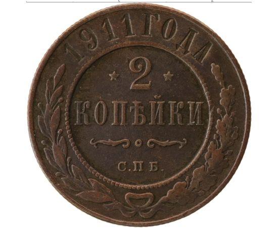 2 копейки 1911 года, фото 2
