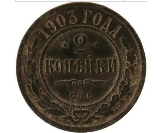2 копейки 1901 года, фото 2