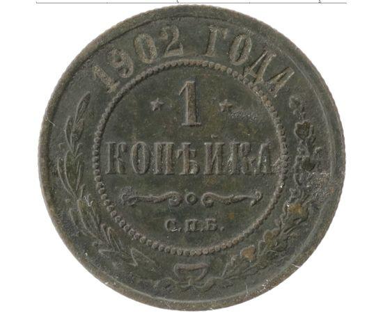 1 копейка 1902 года, фото 2