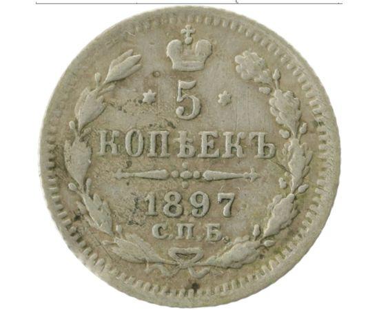 5 копеек 1897 года, фото 2