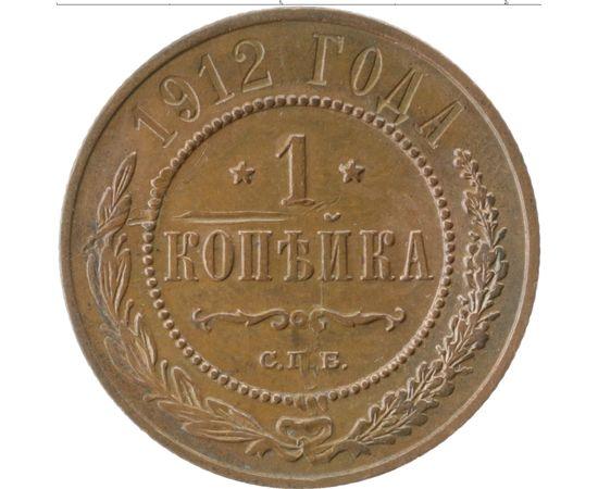 1 копейка 1912 года, фото 2