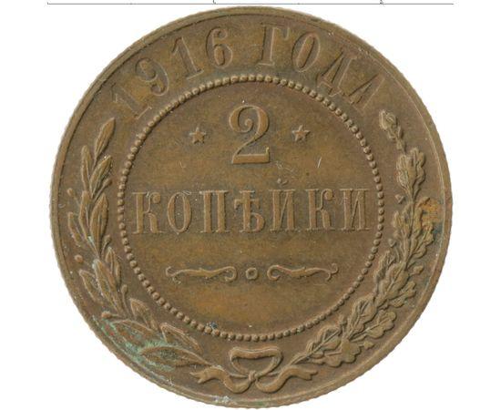 2 копейки 1916 года, фото 2
