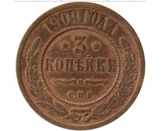 3 копейки 1909 года, фото 2