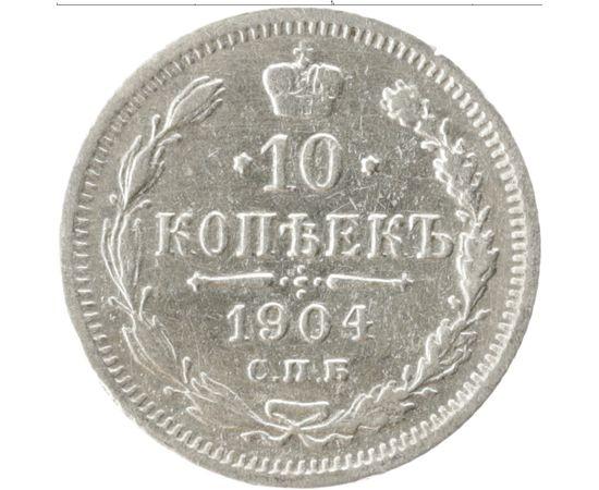 10 копеек 1904 года, фото 2