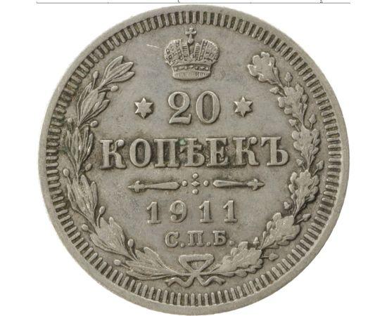 20 копеек 1911 года, фото 2