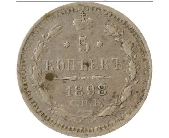 5 копеек 1898 года, фото 2