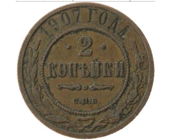 2 копейки 1907 года, фото 2