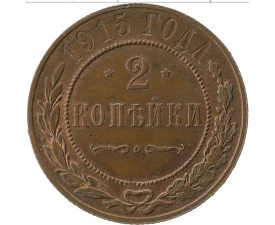 2 копейки 1915 года, фото 2
