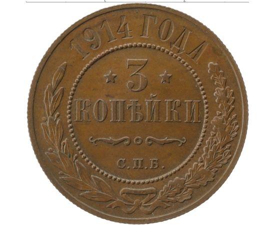 3 копейки 1914 года, фото 2