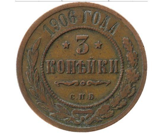 3 копейки 1906 года, фото 2