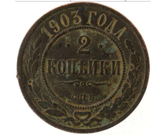 2 копейки 1903 года, фото 2
