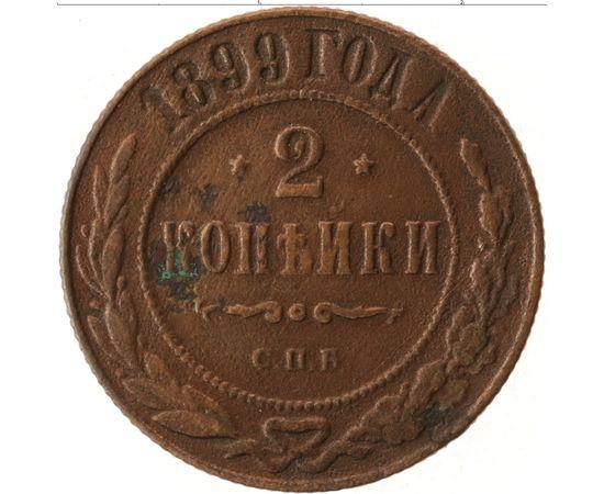 2 копейки 1899 года, фото 2