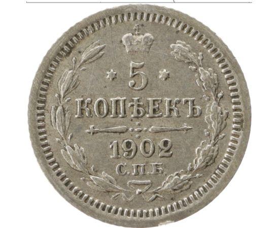 5 копеек 1902 года, фото 2