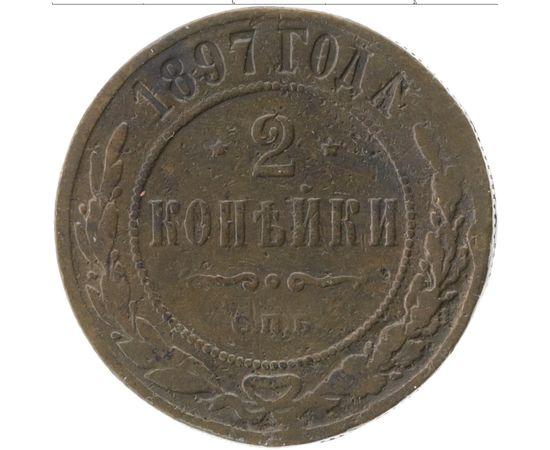 2 копейки 1897 года, фото 2